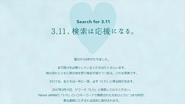 3.11で検索すると応援になる。