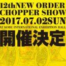 ニューオーダーチョッパーショー2017開催が決定【ハーレー好き歓喜】