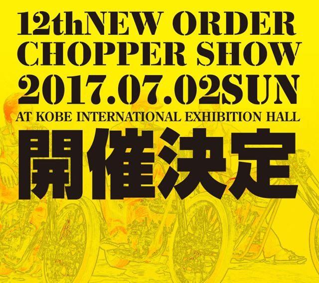 ニューオーダーチョッパーショー2017開催が決定