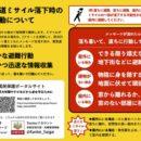 北朝鮮より弾道ミサイルが日本に落下した際の行動手順マニュアル