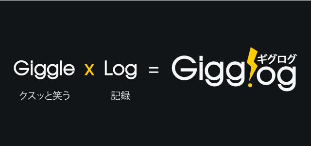 ギグログについて gigglog